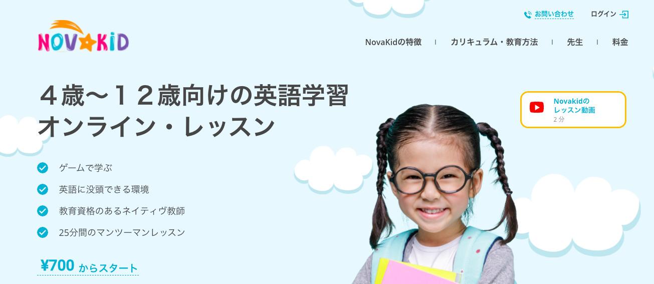 Novakidのホームページの写真