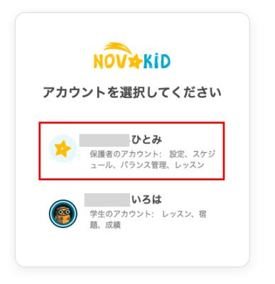 Novakidアカウントページ